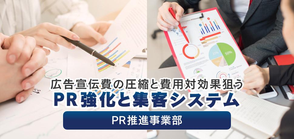 株式会社サクラコーポレーションのPR推進事業部。広告宣伝費の圧縮と飛鳥対効果をを狙うPR強化と集客システムです。